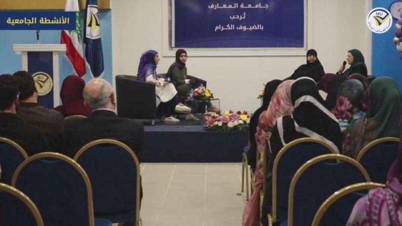 أبرز أنشطة جامعة المعارف للعام 2018 - 2019