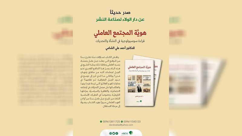 """""""هوية المجتمع العاملي"""" كتاب صدر حديثاً عن دار الولاء"""