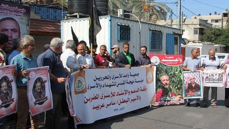 وقفات تضامنية في الأراضي المحتلة لإنقاذ الأسير الفلسطيني سامر عربيد