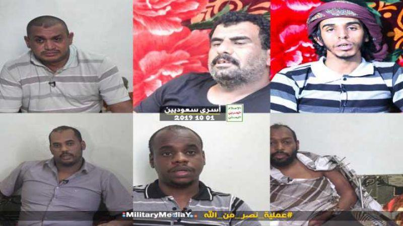 """الإعلام الحربي اليمني يعرض تسجيلات لأسرى الجيش السعودي في """"عملية نصر من الله"""""""