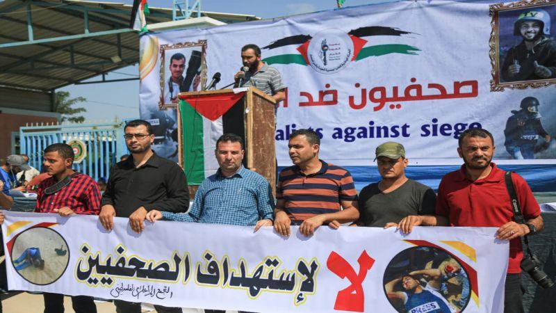 """صحفيو غزة ينددون بالحصار """"الإسرائيلي"""" على القطاع"""