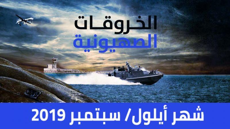 الخروقات الصهيونية للسيادة اللبنانية لشهر أيلول/سبتمبر 2019