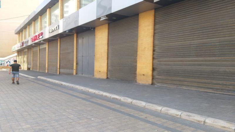 تجّار لبنان يحتجّون على تردي الأوضاع الاقتصادية