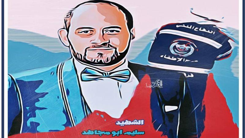 البطل سليم أبو مجاهد.. أراد إنقاذ بلده من الحرائق ففارق الحياة!