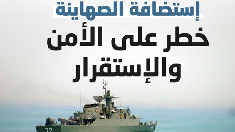 """""""الوفاق"""": استضافة الصهاينة في البحرين خطر على الأمن والاستقرار"""