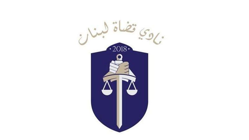 نادي قضاة لبنان: لرفع السرية المصرفية عن حسابات السياسيين في الداخل والخارج