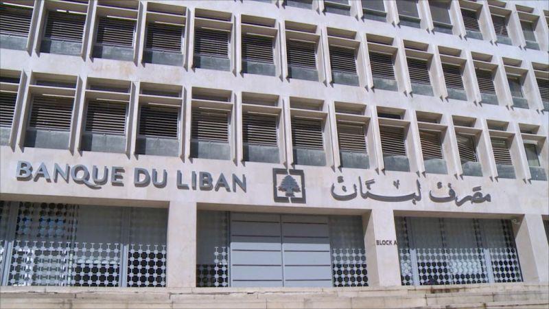 حركة مريبة في مصرف لبنان