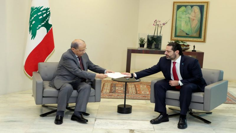 الحريري قدم استقالته لرئيس الجمهورية