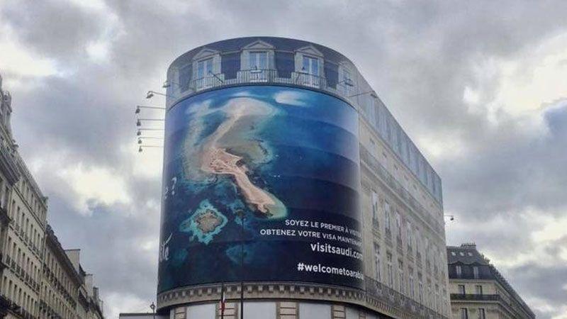 """""""مراسلون بلا حدود"""" تطالب بإزالة لافتة إعلانية سعودية ضخمة في باريس"""