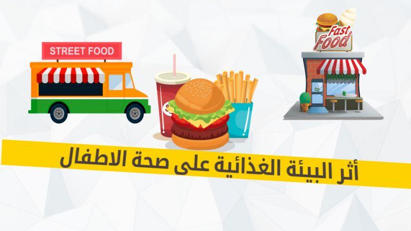 أثر البيئة الغذائية على صحة الاطفال