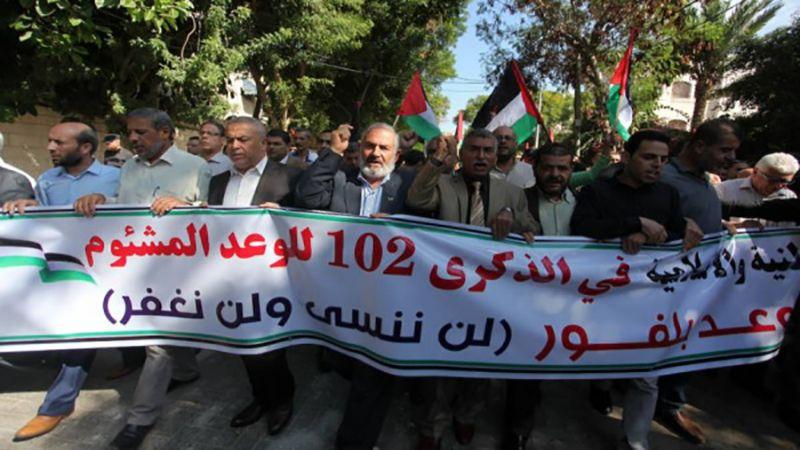 """في ذكرى """"وعد بلفور"""" .. تظاهرات منددة أمام مقر الأمم المتحدة في غزة"""