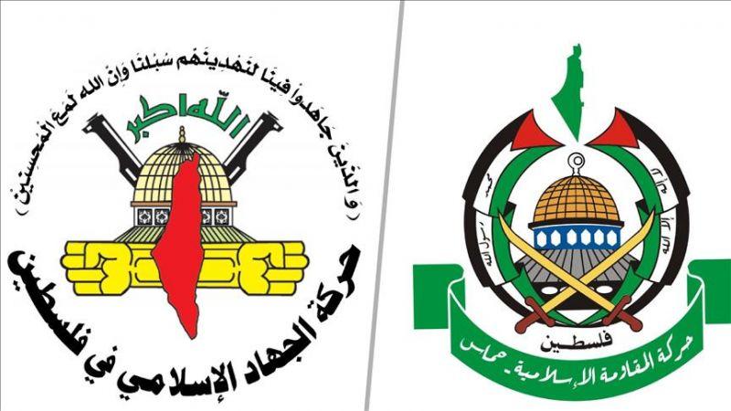 """""""حماس"""" و""""الجهاد"""": تصعيد العدو ضد غزة امتداد لجرائمه بحق شعبنا"""