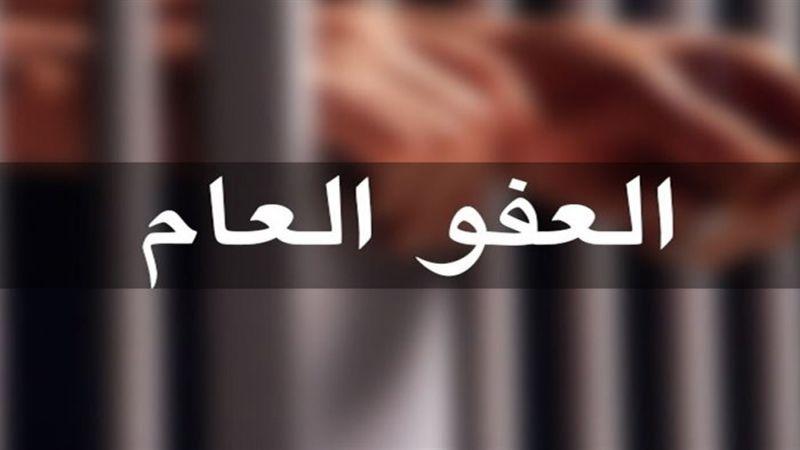 مسوَدّة مشروع قانون العفو العام: بنود ملغومة لا تراعي مطالب الناس