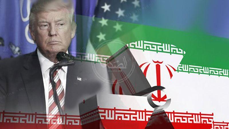 سياسة ترامب في الضغط لأقصى درجة على إيران فشلت