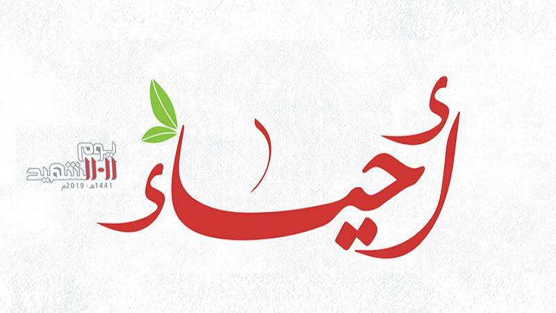 """""""أحياء في أبنائهم"""": هذا الدم منا وإلينا"""