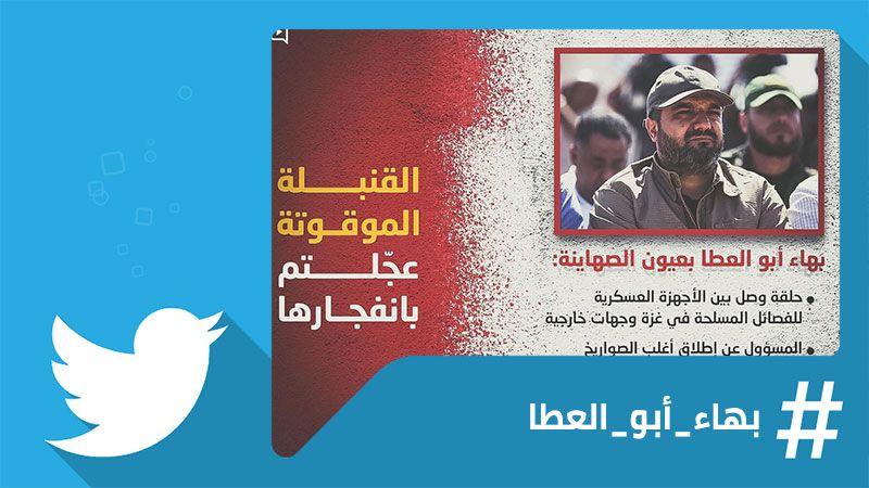"""#بهاء_أبو_العطا وسم أوّل على """"تويتر"""" بعد وسم الشهادة"""