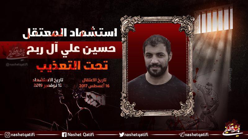 السعودية: حسين آل ربح شهيدٌ جديد من القطيف يقضي تحت التعذيب في سجن المباحث