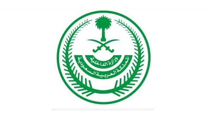 أسماء ممنوعة في السعودية