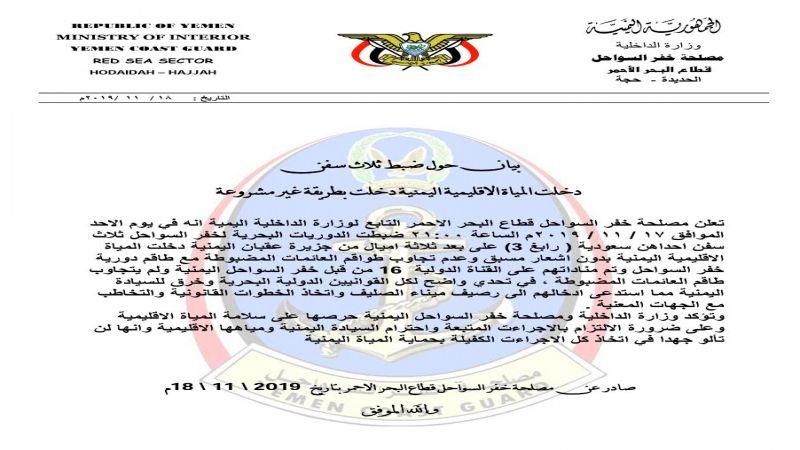 """خفر السواحل اليمني: تم ضبط 3 سفن إحداهن سعودية تحمل اسم """"رابغ3 """" على بعد 3 أميال من جزيرة عقبان اليمنية"""
