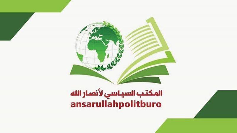 أنصار الله: التصريحات الأمريكية هي توجه لتصفية القضية الفلسطينية