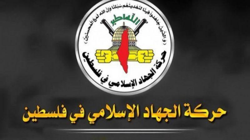 """""""الجهاد الاسلامي"""" يدين العدوان الصهيوني على سوريا"""