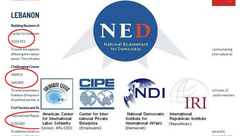 """في زمن الثورة: ما هو """"NED""""؟ ومَن هي الأطراف اللبنانية المنضوية تحت لوائه؟"""