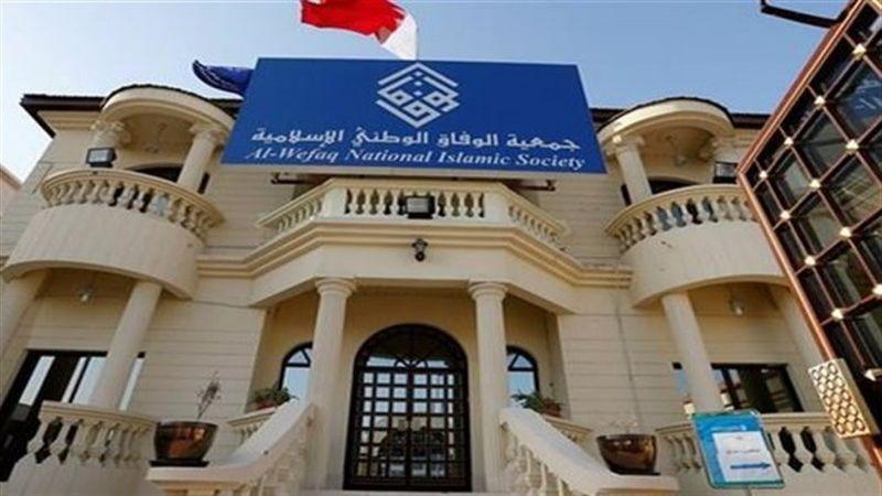 """""""الوفاق"""": مؤتمر المنامة جزء من بروباغاندا تسويقية رخيصة"""