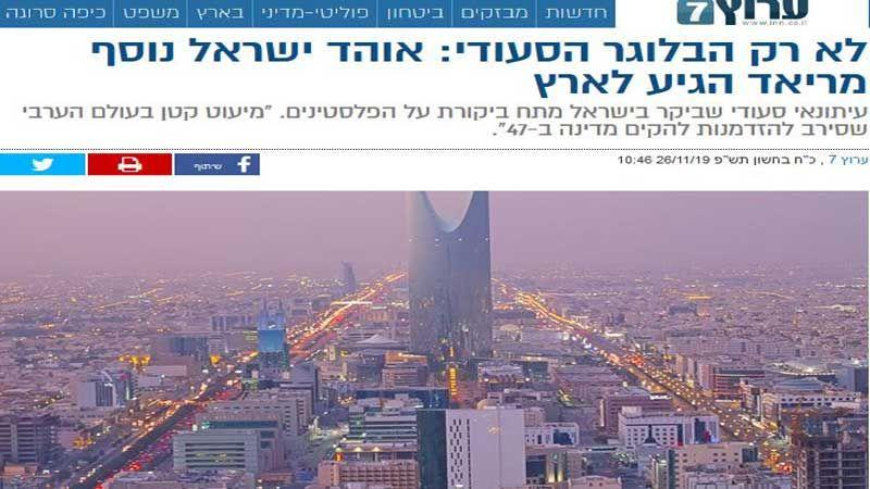 """بعد المدون السعودي.. مؤيد لـ""""إسرائيل"""" من الرياض يزور الأراضي المحتلة"""