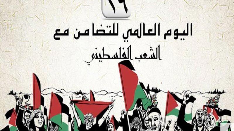 في يوم التضامن مع القضية الفلسطينية.. مواقف داعمة ومطالباتٌ برفض الاستيطان