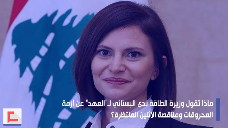 """وزيرة الطاقة لـ""""العهد"""": رفضنا آلية مصرف لبنان بالنسبة للاعتمادات الخاصة بقطاع المحروقات"""