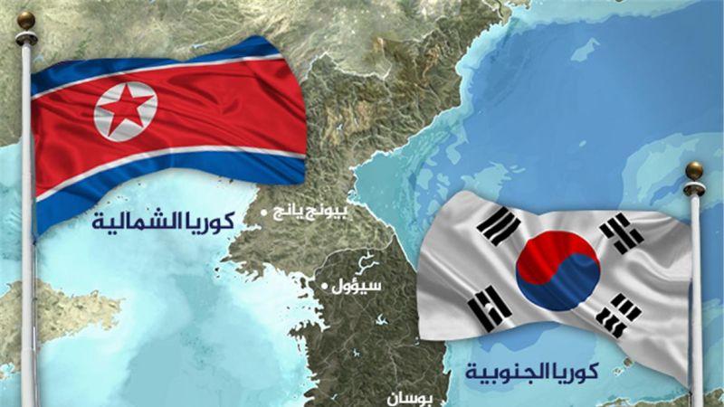كوريا الشمالية تستأنف تسلحها وأميركا تبتز كوريا الجنوبية