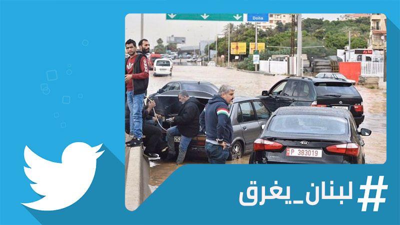 #لبنان_يغرق