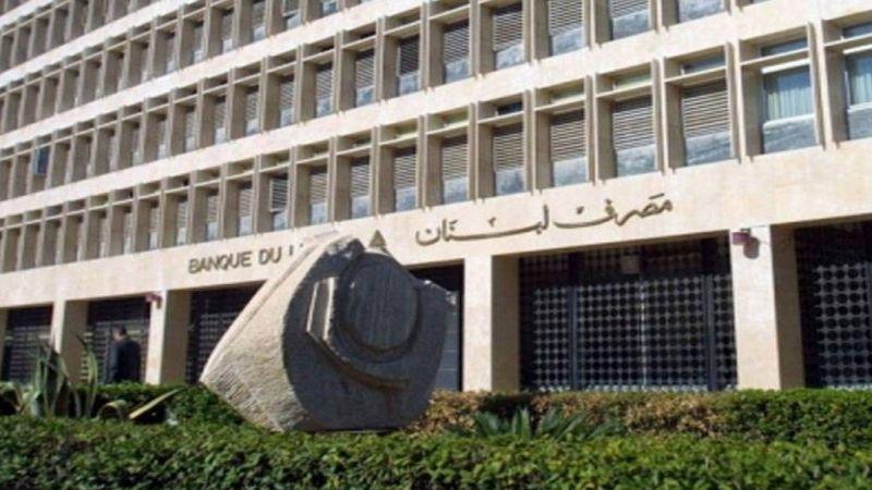 تعميم مصرف لبنان: اعتراف ناقص
