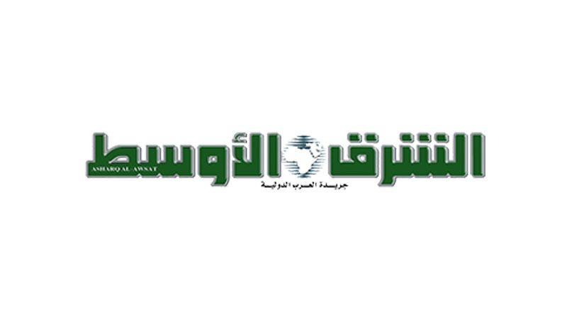 """""""الشرق الأوسط"""" تستبق اجتماع باريس حول لبنان بنشر نص بيانه الختامي"""