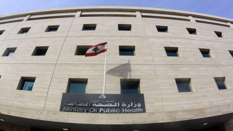 وزارة الصحة ترد على الاتهامات الباطلة