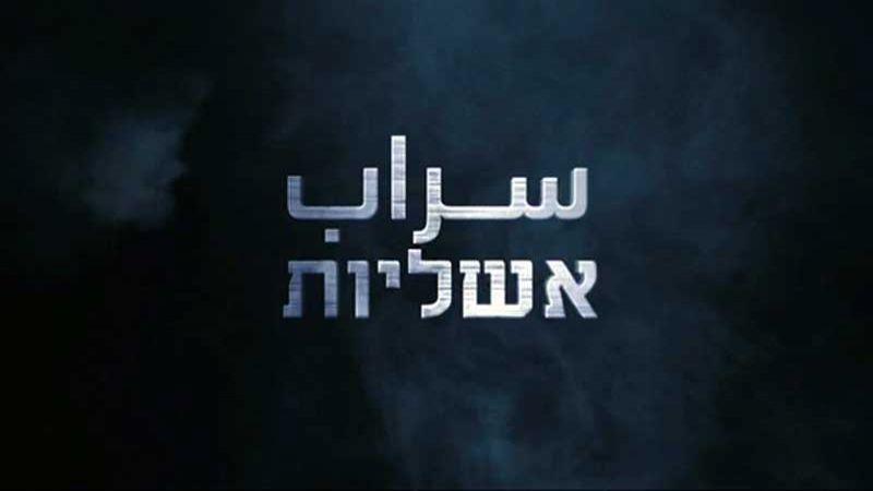 """""""سراب"""".. هكذا اخترقت """"كتائب القسام"""" استخبارات العدو"""