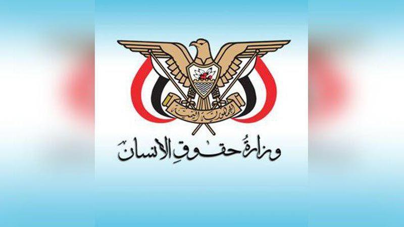 وزارة حقوق الإنسان اليمنية تكشف جرائم وانتهاكات العدوان وأدواته خلال 1700 يوم