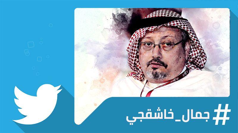 """#جمال_خاشقجي: جدل جديد على """"تويتر"""""""