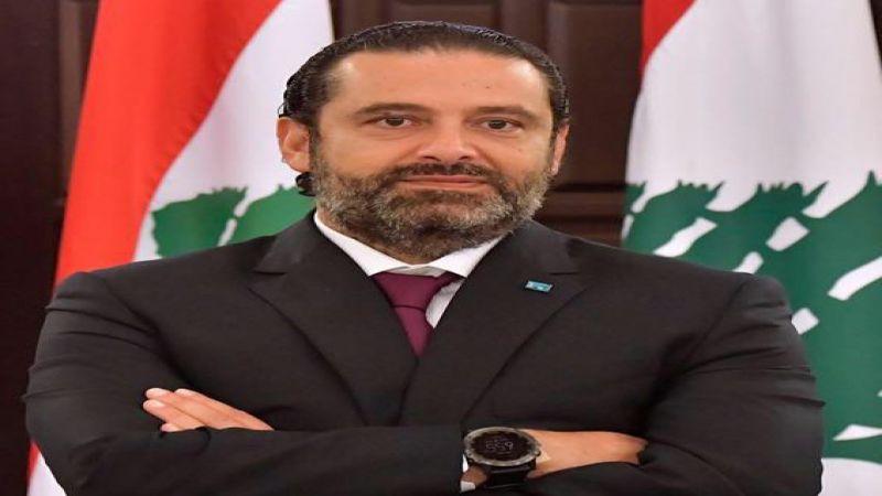 الحريري والاستقالة من المسؤولية الوطنية