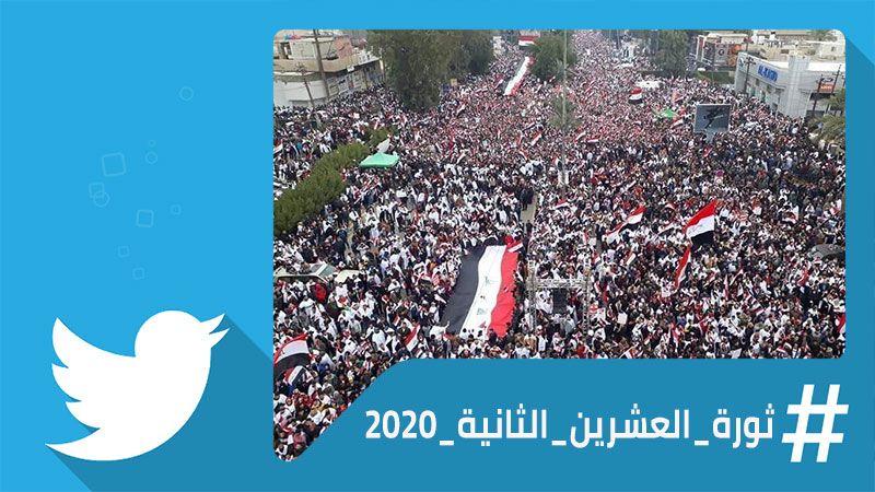 #ثورة_العشرين_الثانية_2020