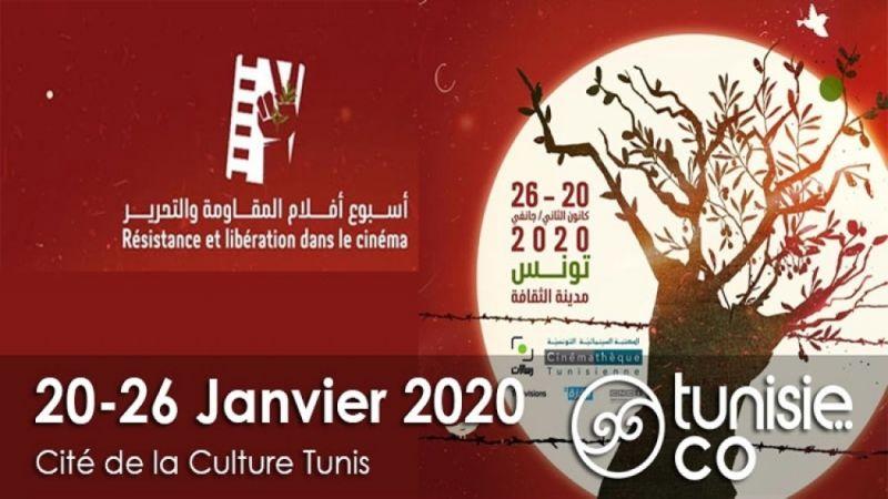 أسبوع أفلام المقاومة والتحرير بتونس: حضور جماهيري كبير وتعطش لقيم المقاومة