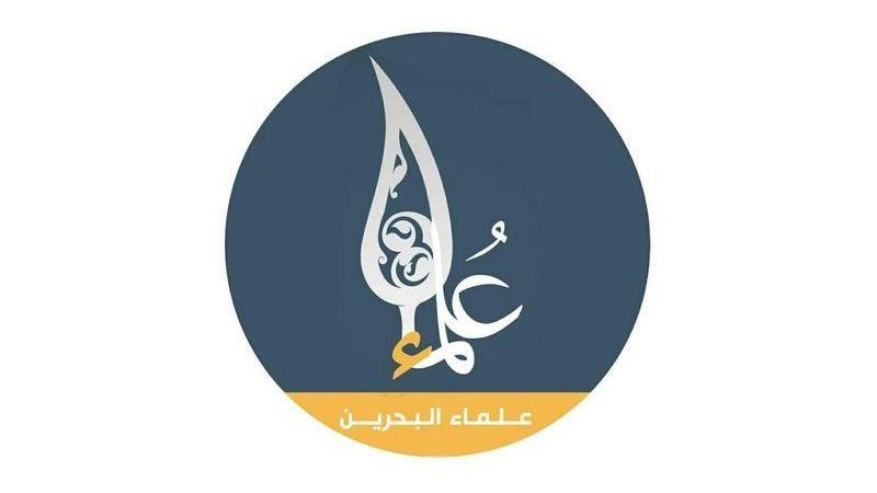 علماء البحرين: للوقوف صفًّا واحدًا في وجه العدو الصهيوأمريكي
