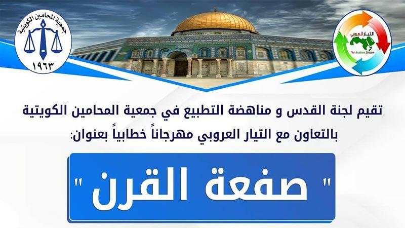 شخصيات ووجوه كويتية: فلسطين قضيتنا الأساس