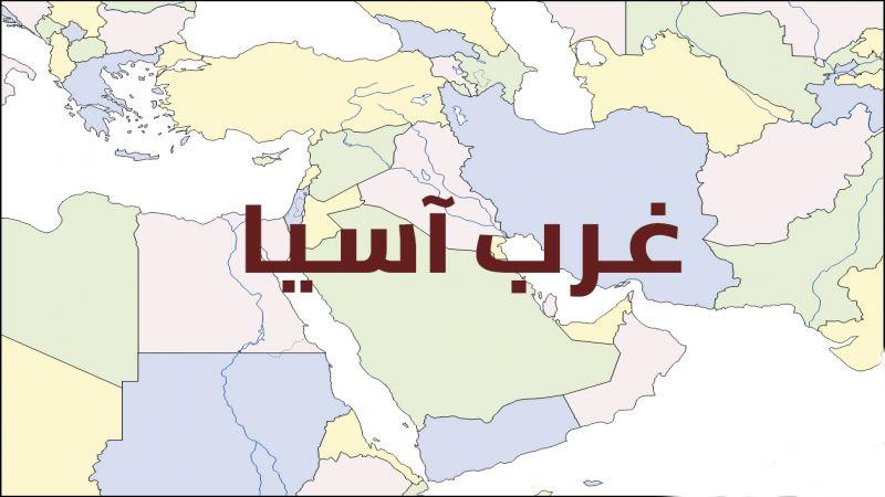 بين غرب آسيا والشرق الأوسط: قضية هيمنة واستعمار