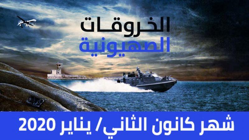 الخروقات الصهيونية للسيادة اللبنانية لشهر كانون الثاني /يناير 2020