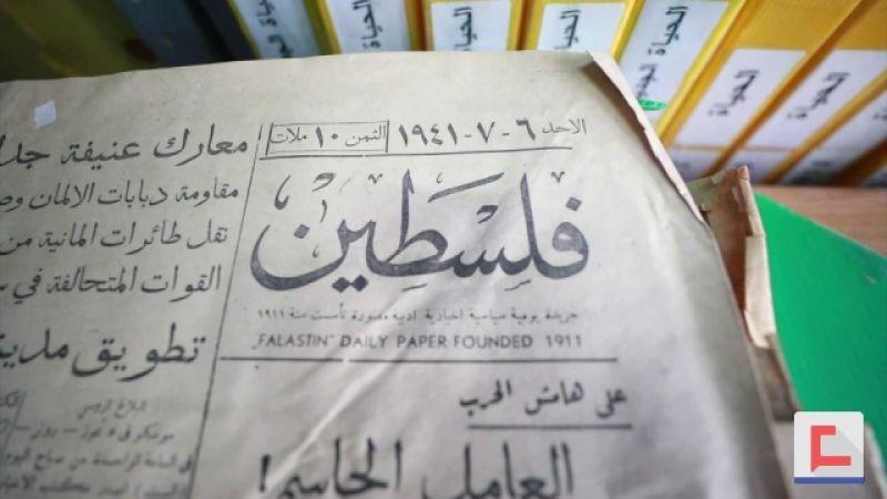 أرشيف تاريخي يوثّق سرقة الاحتلال أراضي الفلسطينيين عنوة