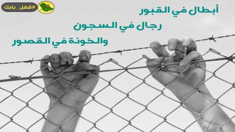 دعوة للعصيان المدني في السعودية.. هل تنجح؟