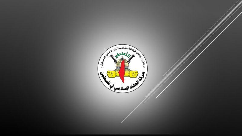 الجهاد الاسلامي: المقاومة الفلسطينية لن تتوانى في الرد على أي عدوان يستهدف شعبنا