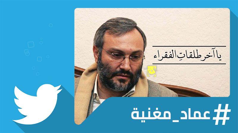 """قادة البصيرة والشهادة: #عماد_مغنية يتصدر """"تويتر"""""""