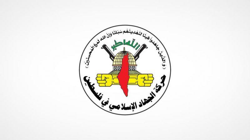 """""""الجهاد الاسلامي"""": استقرار الكيان الصهيوني يعني مزيدًا من التآكل للمشروع الوطني الفلسطيني"""